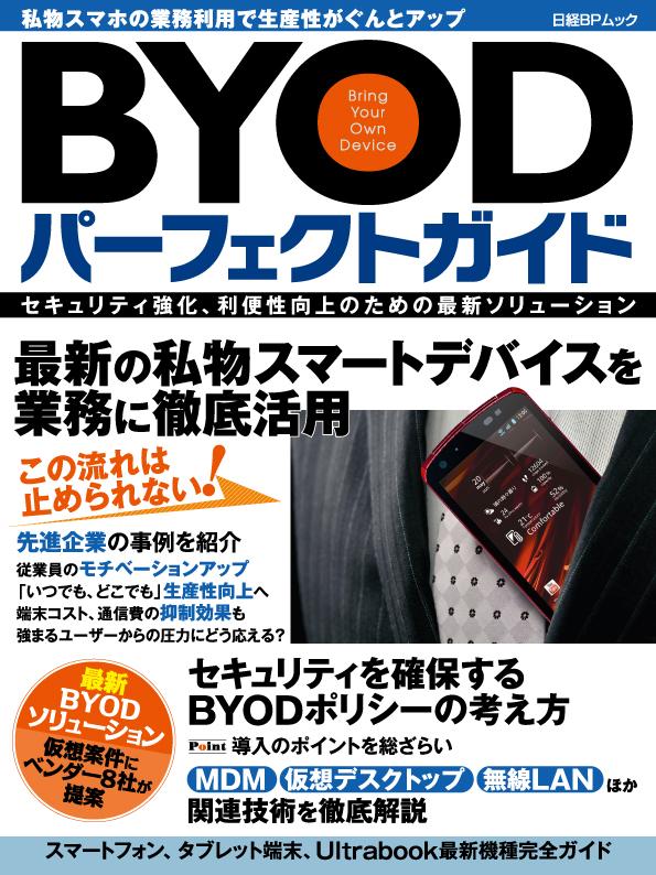 BYODパーフェクトガイド