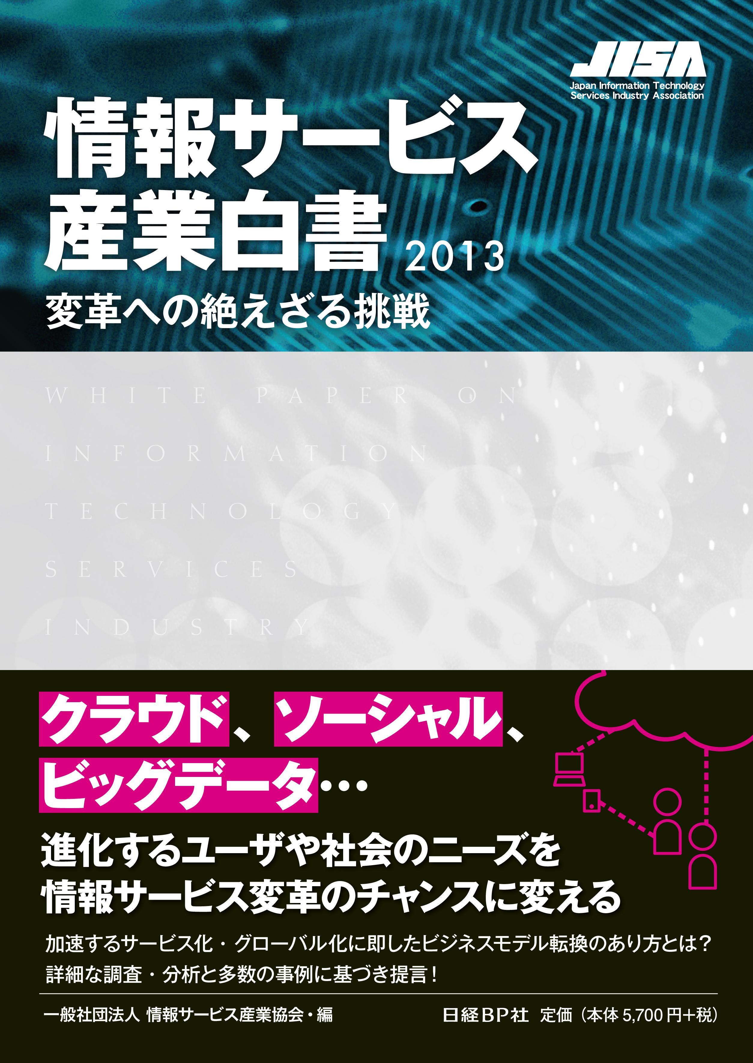 情報サービス産業白書2013