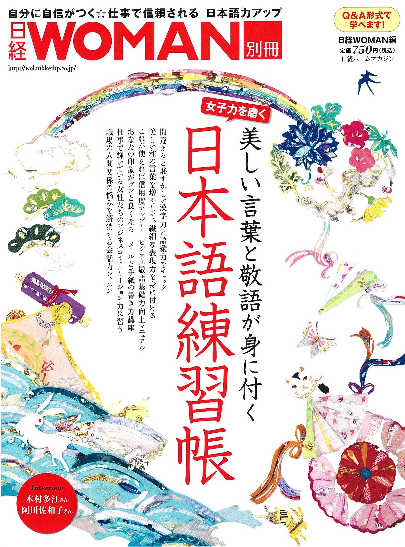 女子力を磨く  美しい言葉と敬語が身に付く 日本語練習帳
