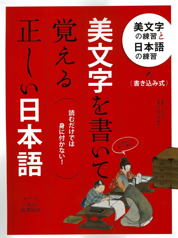 美文字を書いて覚える正しい日本語