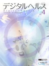デジタルヘルス 4