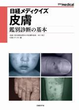日経メディクイズ 皮膚 鑑別診断の基本