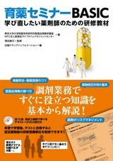育薬セミナーBASIC