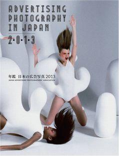年鑑 日本の広告写真 2013