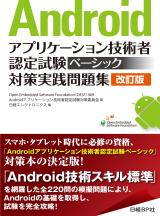 Androidアプリケーション技術者認定試験ベーシック 対策実践問題集〔改訂版〕