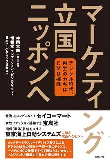 マーケティング立国ニッポンへ