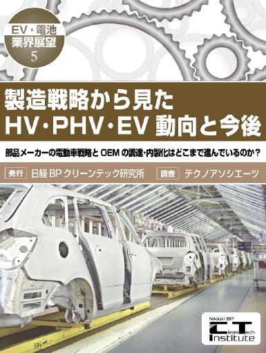 製造戦略から見たHV・PHV・EV動向と今後