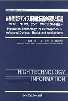 異種機能デバイス集積化技術の基礎と応用