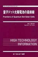 量子ドット太陽電池の最前線