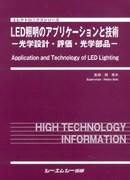 LED照明のアプリケーションと技術