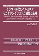 クラウド時代のヘルスケアモニタリングシステム構築と応用
