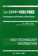 ニューエネルギーの技術と市場展望
