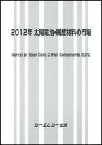2012年 太陽電池・構成材料の市場