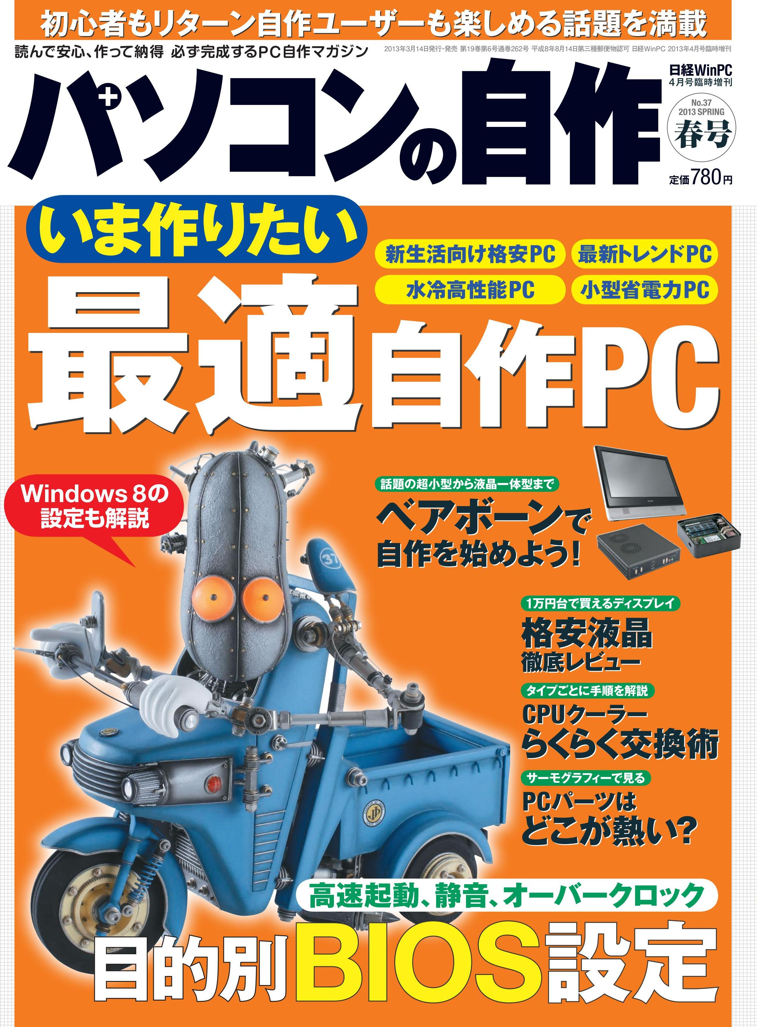パソコンの自作2013年春号