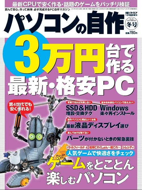 パソコンの自作2013年冬号