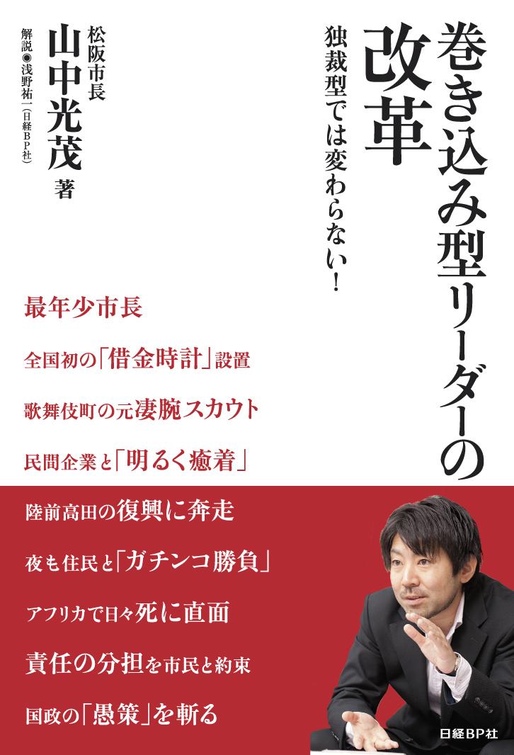 巻き込み型リーダーの改革 ~独裁型では変わらない!~