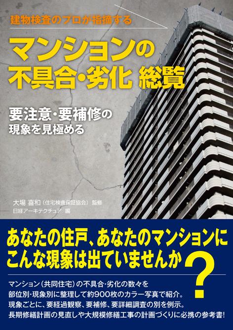 建築検査のプロが指摘する マンションの不具合・劣化総覧