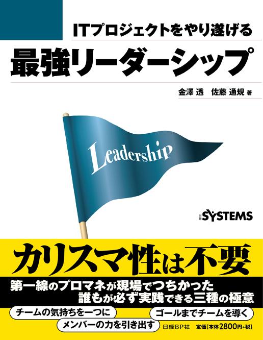 ITプロジェクトをやり遂げる最強リーダーシップ
