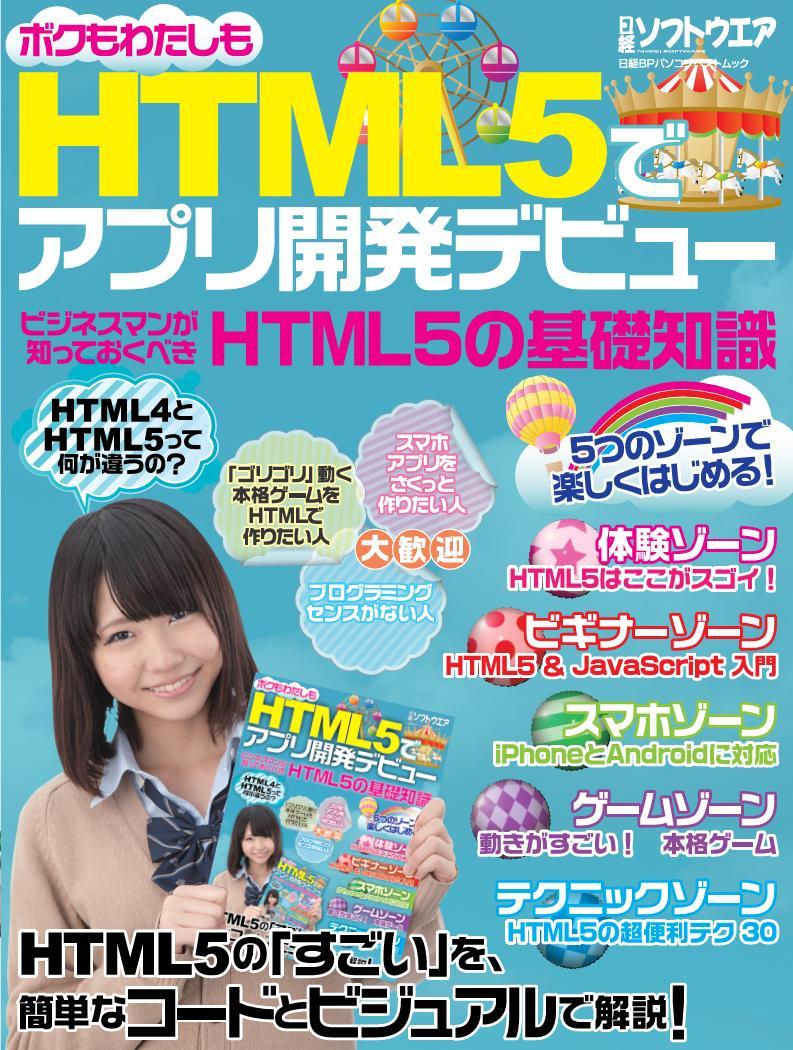 HTML5でアプリ開発デビュー