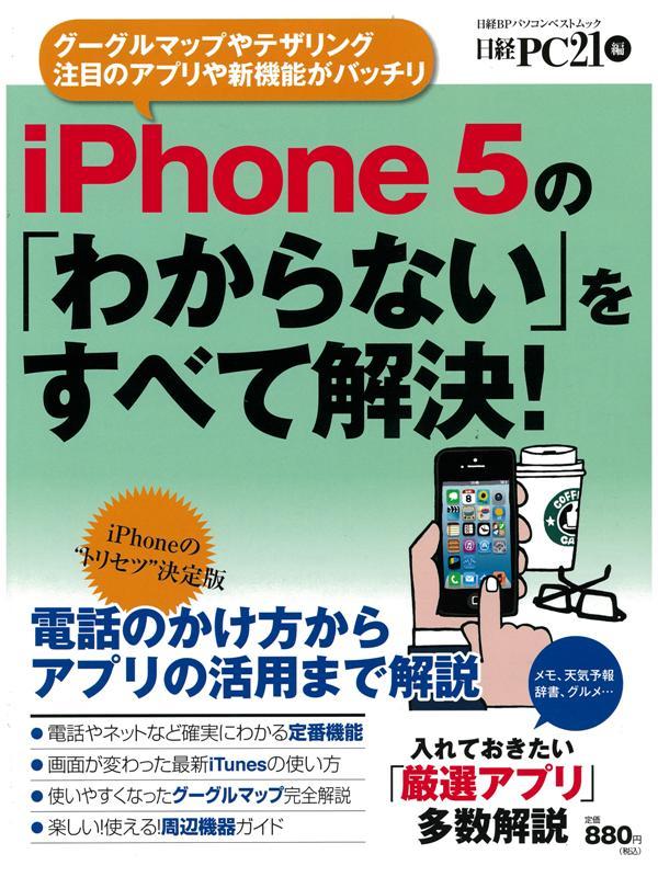 iPhone5の「わからない」をすべて解決!