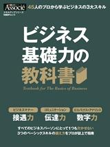 ビジネス基礎力の教科書