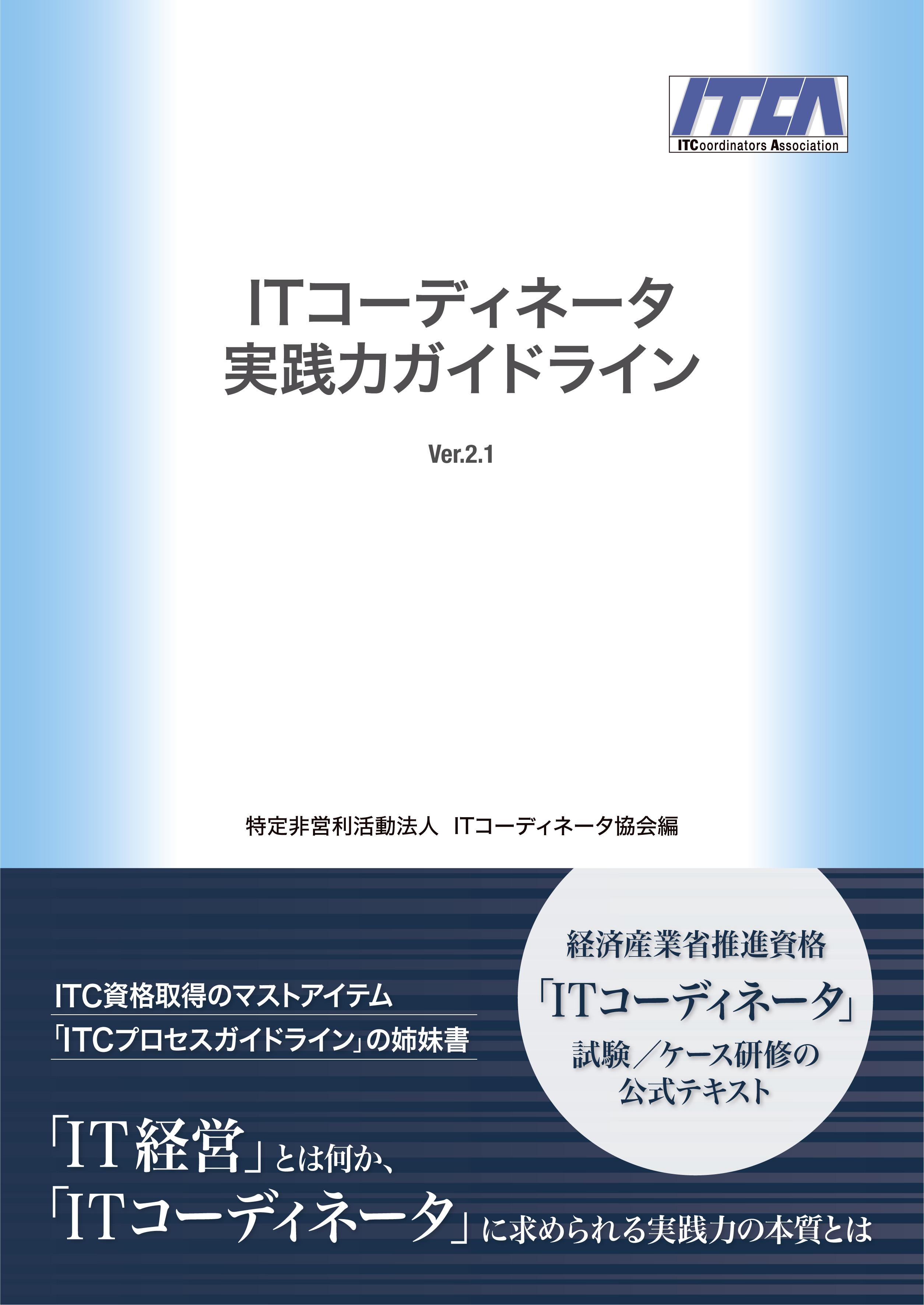 ITコーディネータ実践力ガイドラインVer.2.1
