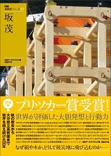 NA建築家シリーズ07 坂茂