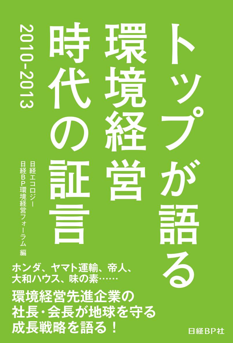トップが語る 環境経営 時代の証言 2010-2013