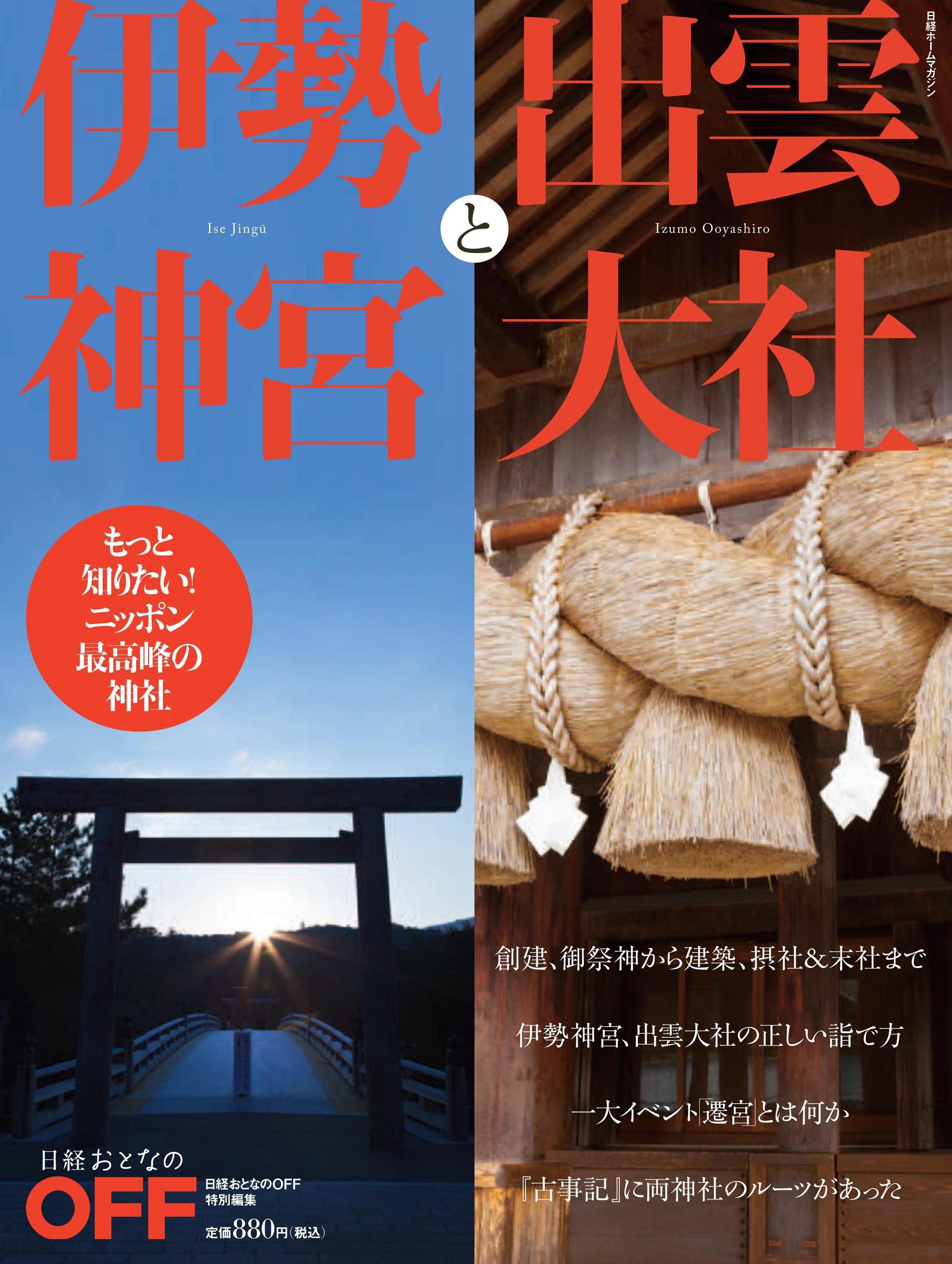 伊勢神宮と出雲大社 もっと知りたい!ニッポン最高峰の神社