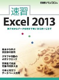 速習Excel 2013