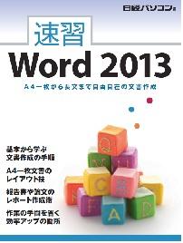 速習Word2013