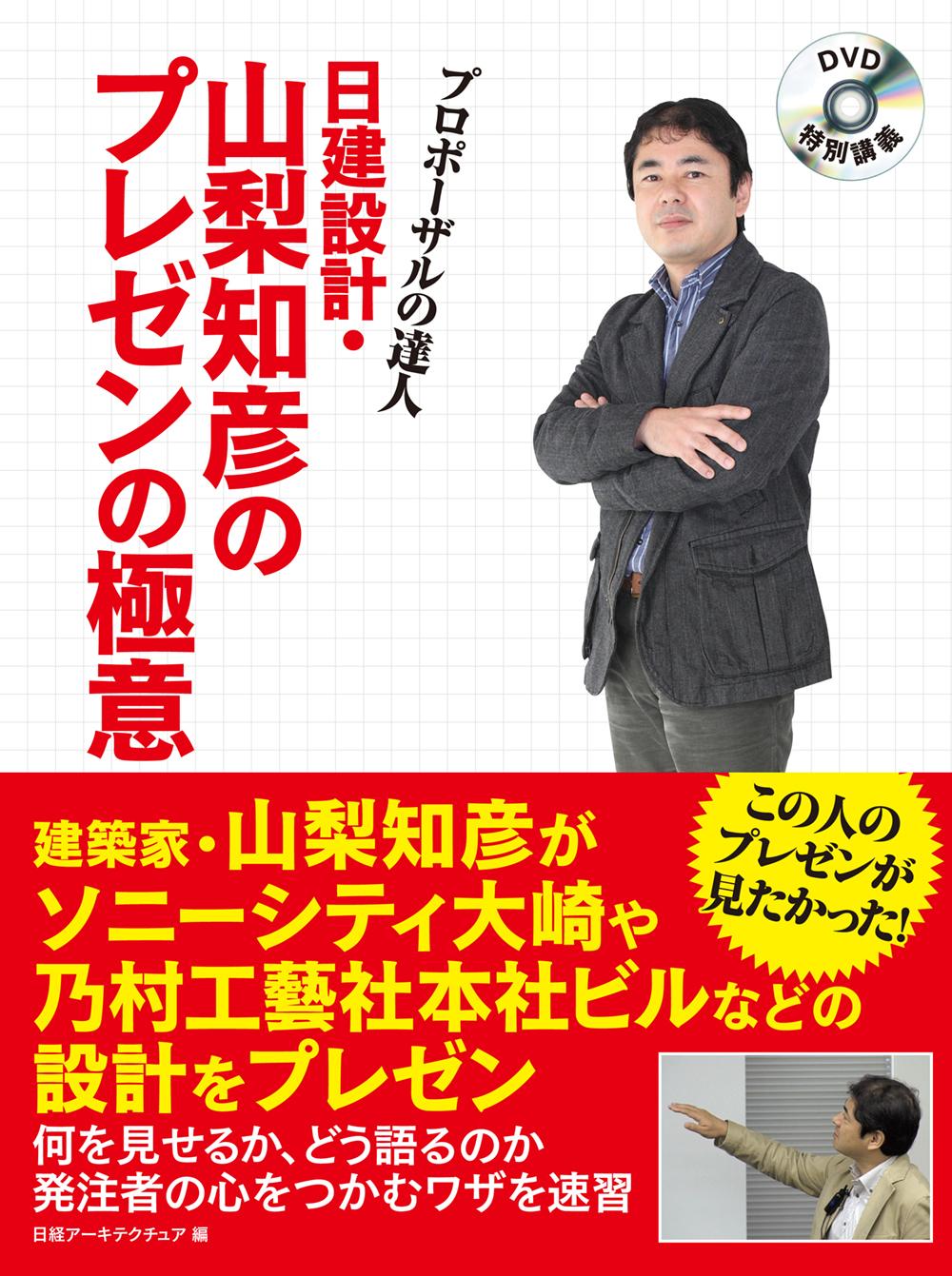 DVD特別講義 日建設計・山梨知彦のプレゼンの極意
