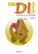 日経DIクイズ ベストセレクション BASIC篇