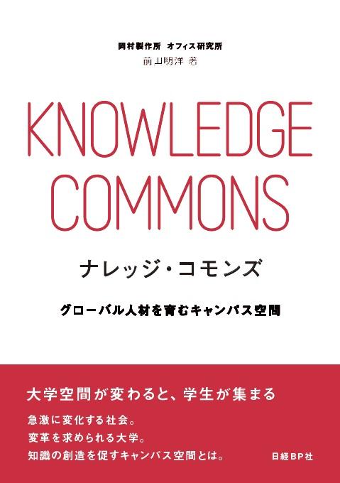 ナレッジ・コモンズ グローバル人材を育むキャンパス空間