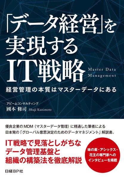 「データ経営」を実現するIT戦略