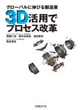 3D活用でプロセス改革