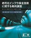 老朽化インフラ保全技術に関する動向調査