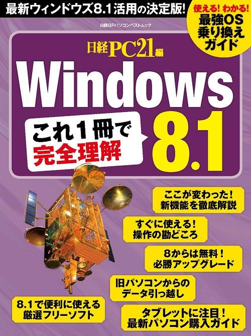 Windows 8.1 これ1冊で完全理解