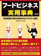 フードビジネス実用事典【改訂版】