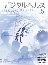 デジタルヘルス 5