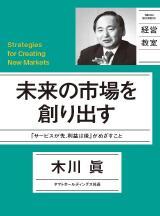 未来の市場を創り出す<br>ヤマトホールディングス社長 木川眞