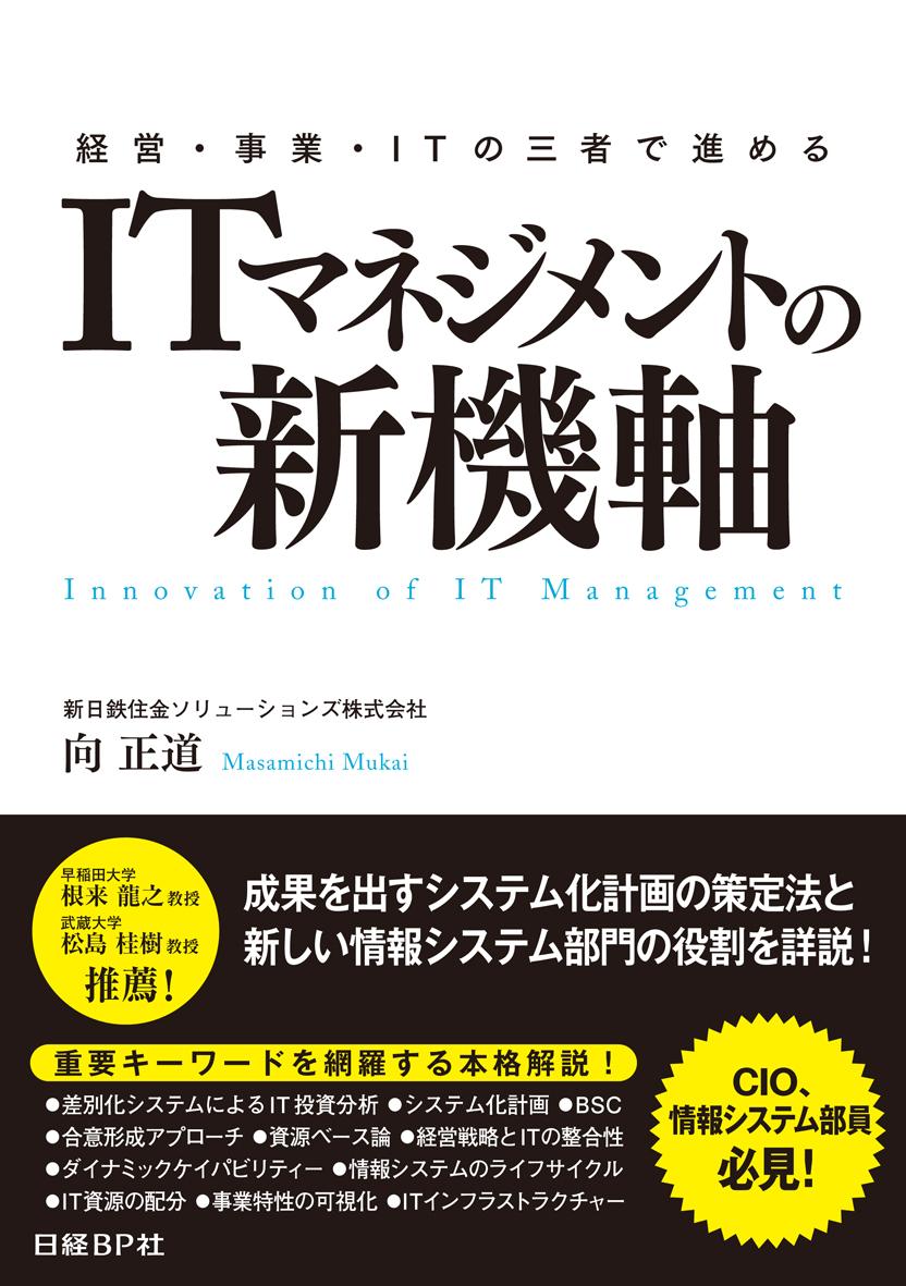 経営・事業・ITの三者で進めるITマネジメントの新機軸