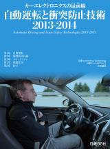 自動運転と衝突防止技術2013-2014