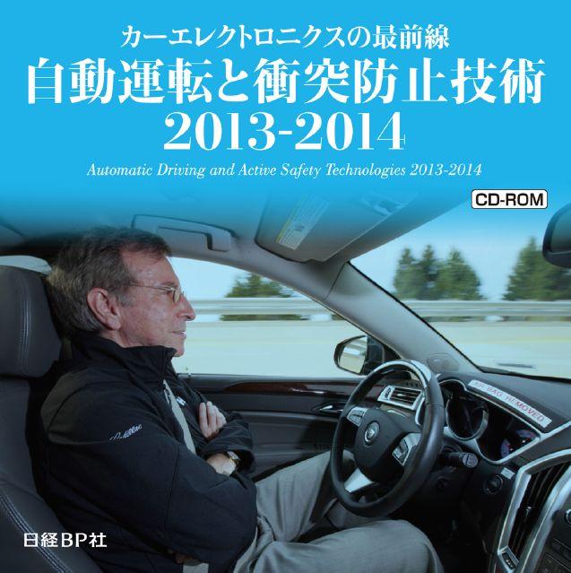 自動運転と衝突防止技術2013-2014【CD-ROM版】