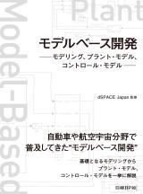 モデルベース開発