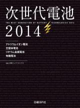 次世代電池2014
