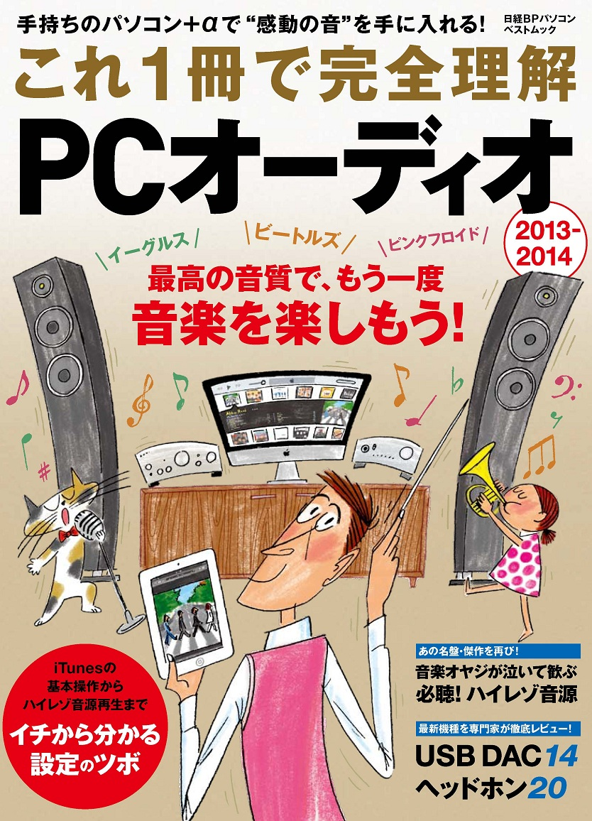 これ1冊で完全理解 PCオーディオ 2013-2014