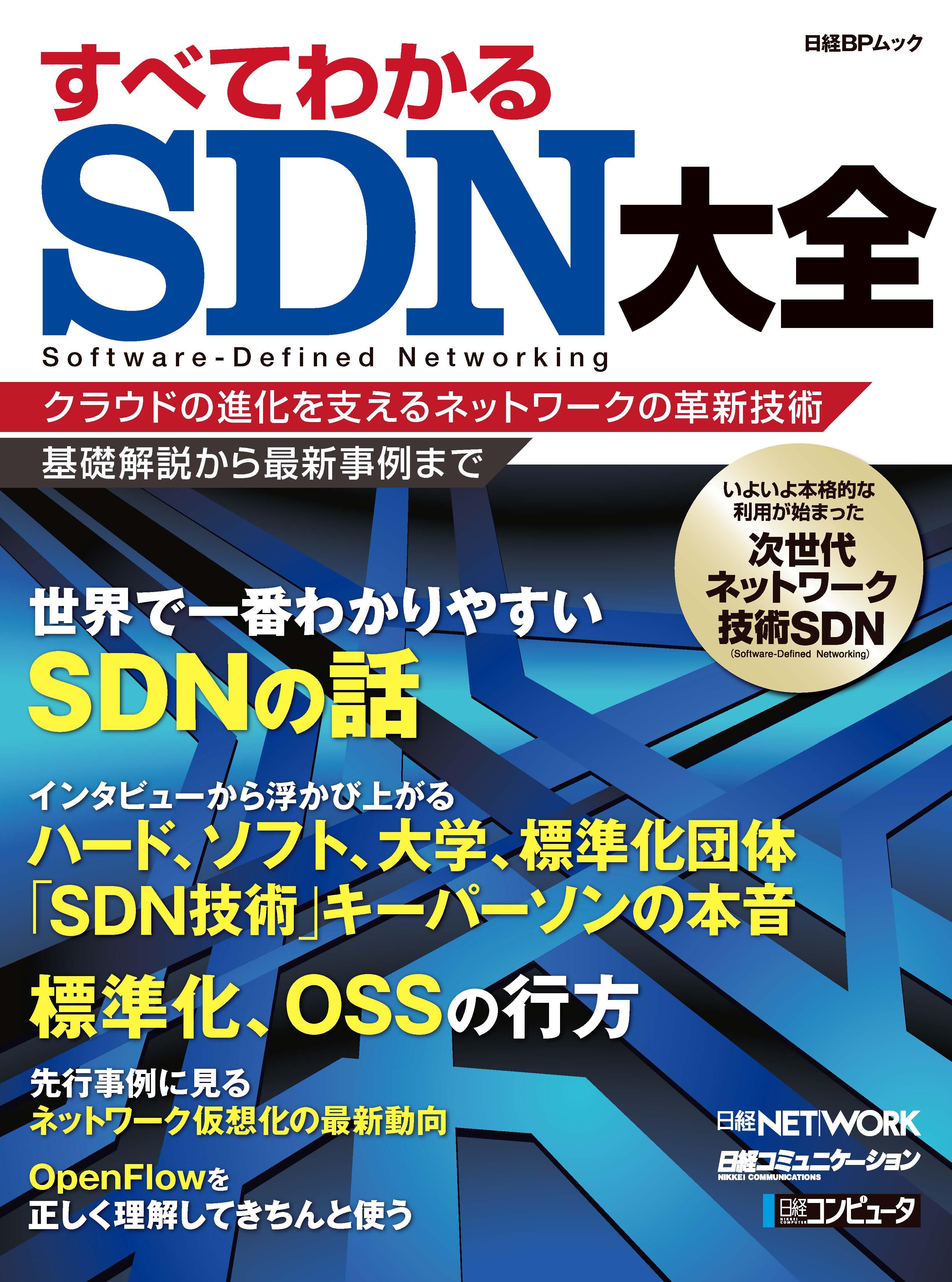 すべてわかるSDN大全