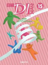 日経DIクイズ 15