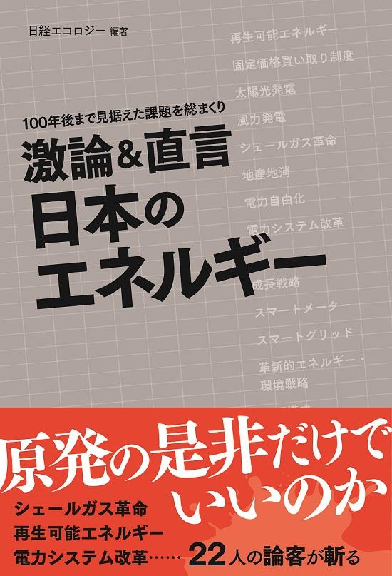 激論&直言 日本のエネルギー